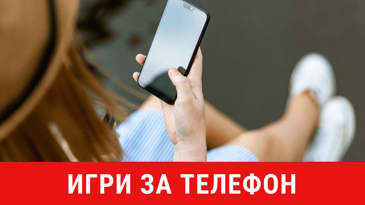 Игри за Телефон