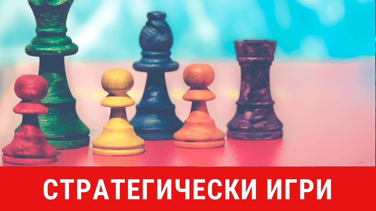 Стратегически Игри
