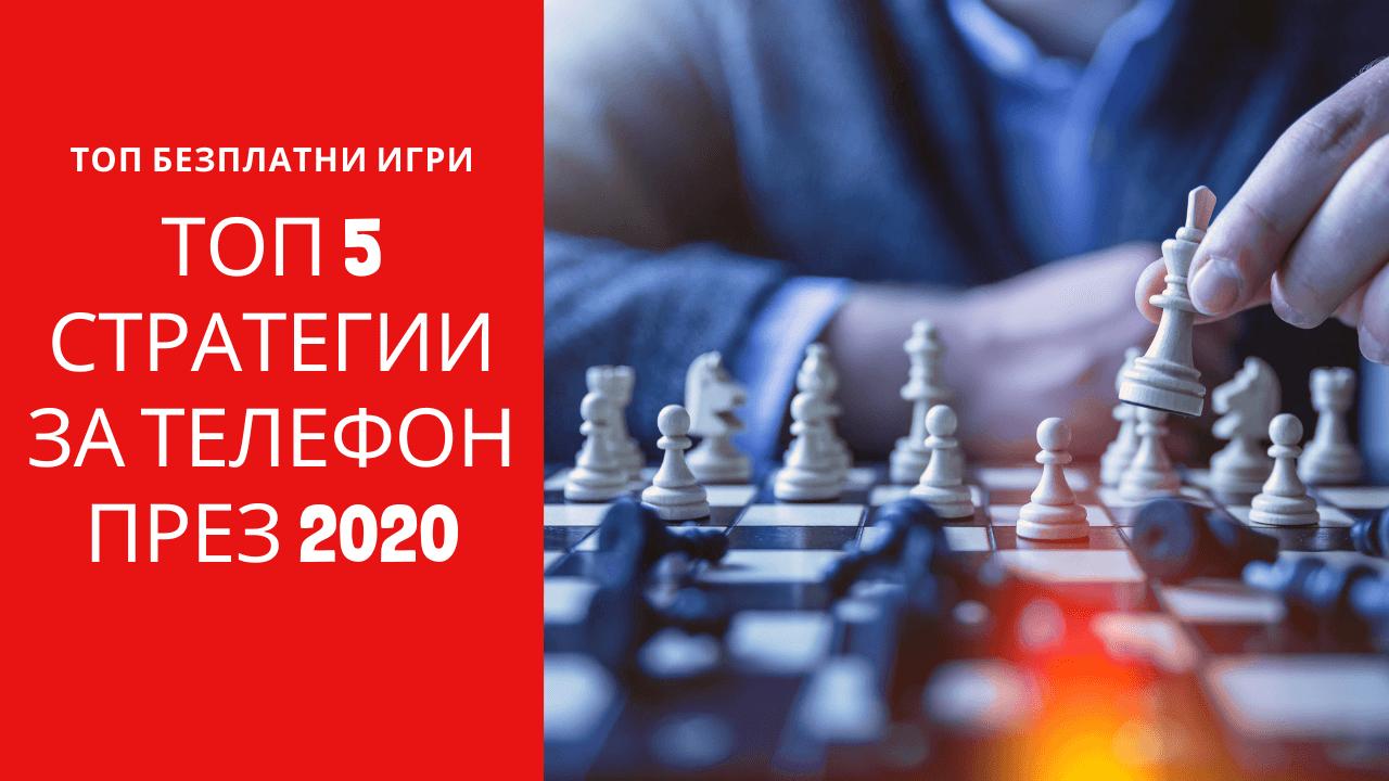 ТОП 5 Безплатни Стратегически Игри